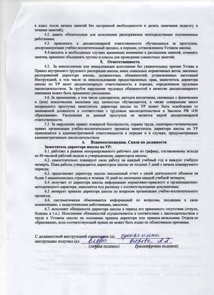Должностная Инструкция Заместителя Руководителя По Организационно-Методической Работе